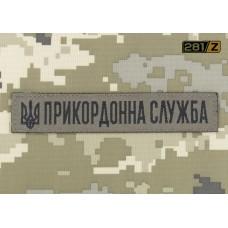 "Идентификатор принадлежности ""Прикордонна Служба"""