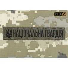 "Идентификатор принадлежности ""Національна Гвардія"""