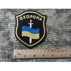 """Шеврон """"Охорона"""" PR123150"""